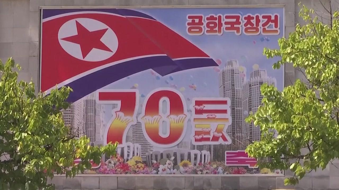 북, 정권 수립 70주년...외국 방문단 입국