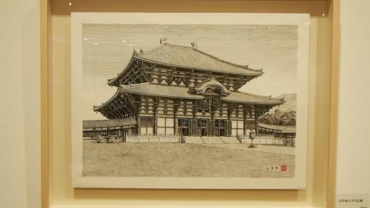 한일 건축물, 형제처럼 닮았다...김영택 화백 펜화 전