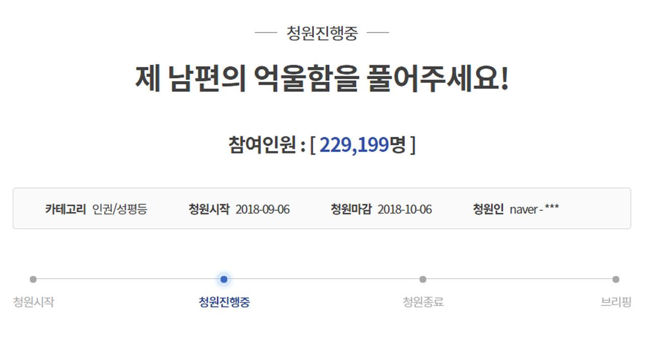 """""""성추행범 누명 억울"""" 靑 청원 20만 넘겨"""