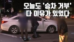 [자막뉴스] 신고해도 소용없던 '승차 거부'...서울시가 나섰다