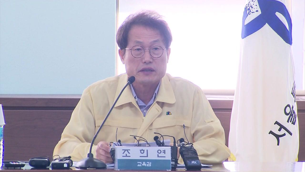 """조희연 교육감 """"학교 주변 공사장 공동 전수조사"""""""