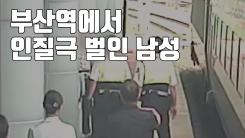 [자막뉴스] 무임승차 해놓고...부산역에서 인질극 벌인 남성
