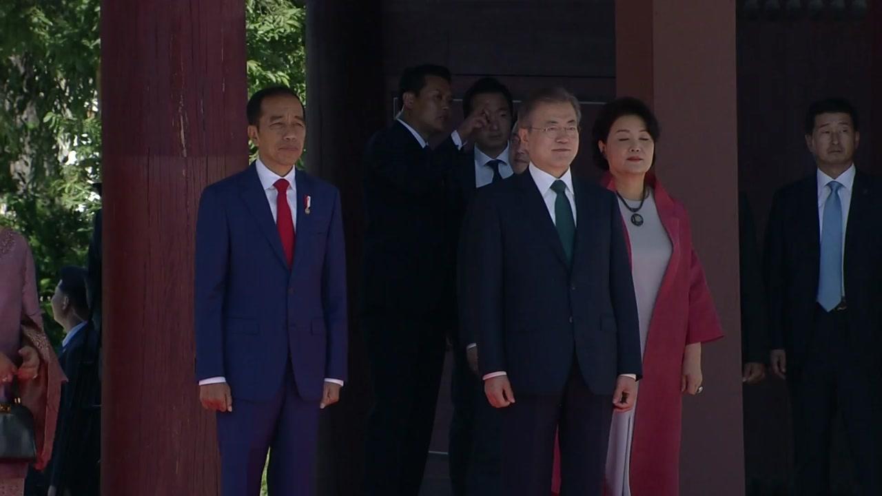 인도네시아 대통령 국빈 방한...창덕궁서 환영식