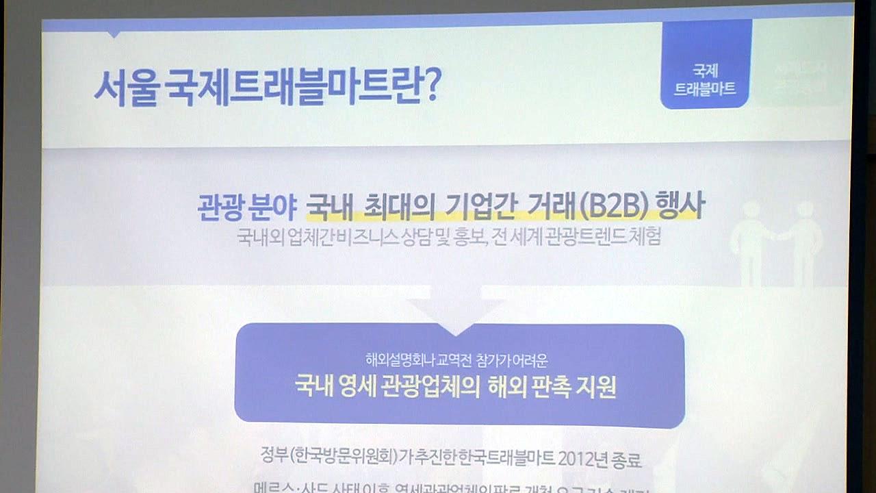 서울에서 대규모 관광 행사 잇따라 개최
