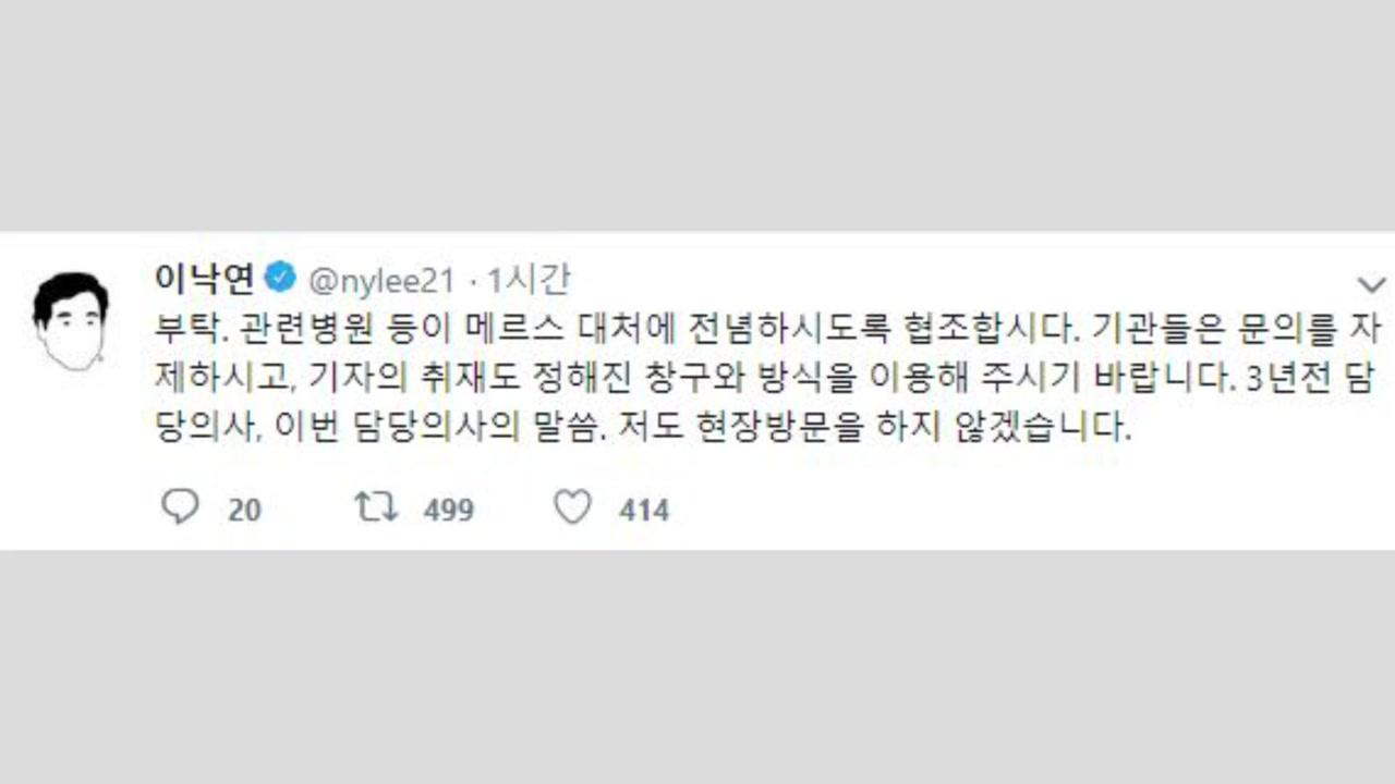 """이낙연 총리 """"메르스 대처 전념하도록 병원 방문 안 할 것"""""""