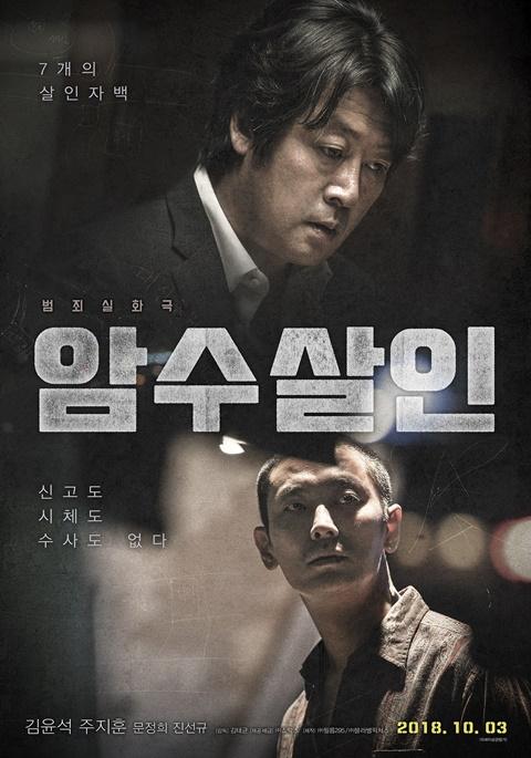 김윤석X주지훈의 팽팽한 긴장감...'암수살인', 10월 3일 개봉