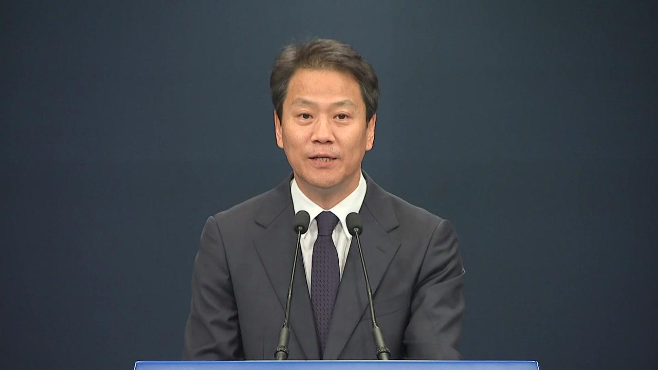 [현장영상] 청와대, 정상회담 정치분야 특별수행원 명단 발표