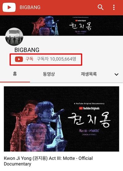 빅뱅, 유튜브 1천만 구독자 돌파...'다이아몬드 크리에이터' 등극