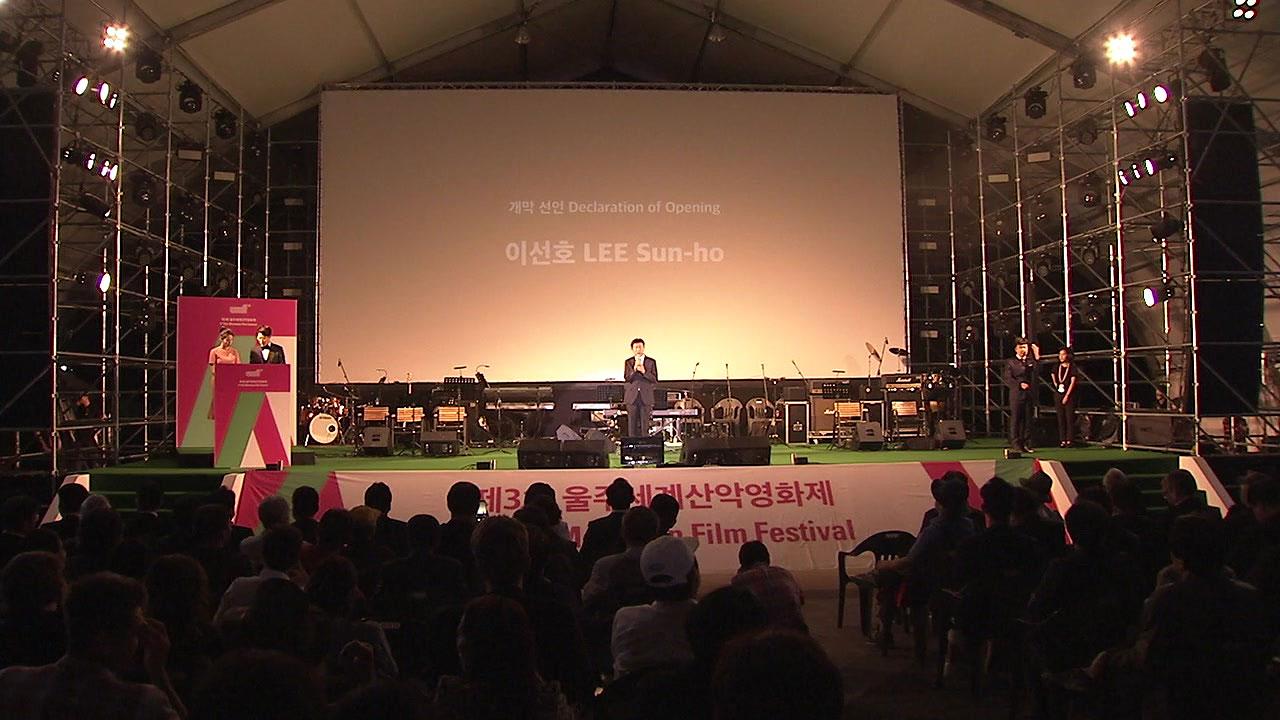 [울산] 자연과 사람의 공감 축제 '울주세계산악영화제'