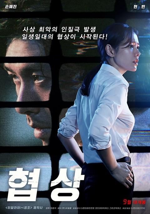 """현빈·손예진 """"'협상' 이원 촬영, 나 자신과의 싸움"""""""