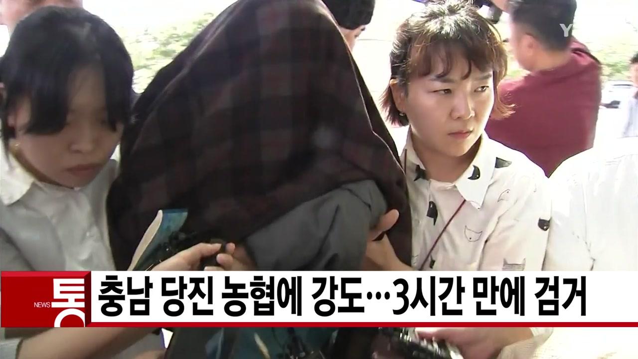 [YTN 실시간뉴스] 충남 당진 농협에 강도...3시간 만에 검거