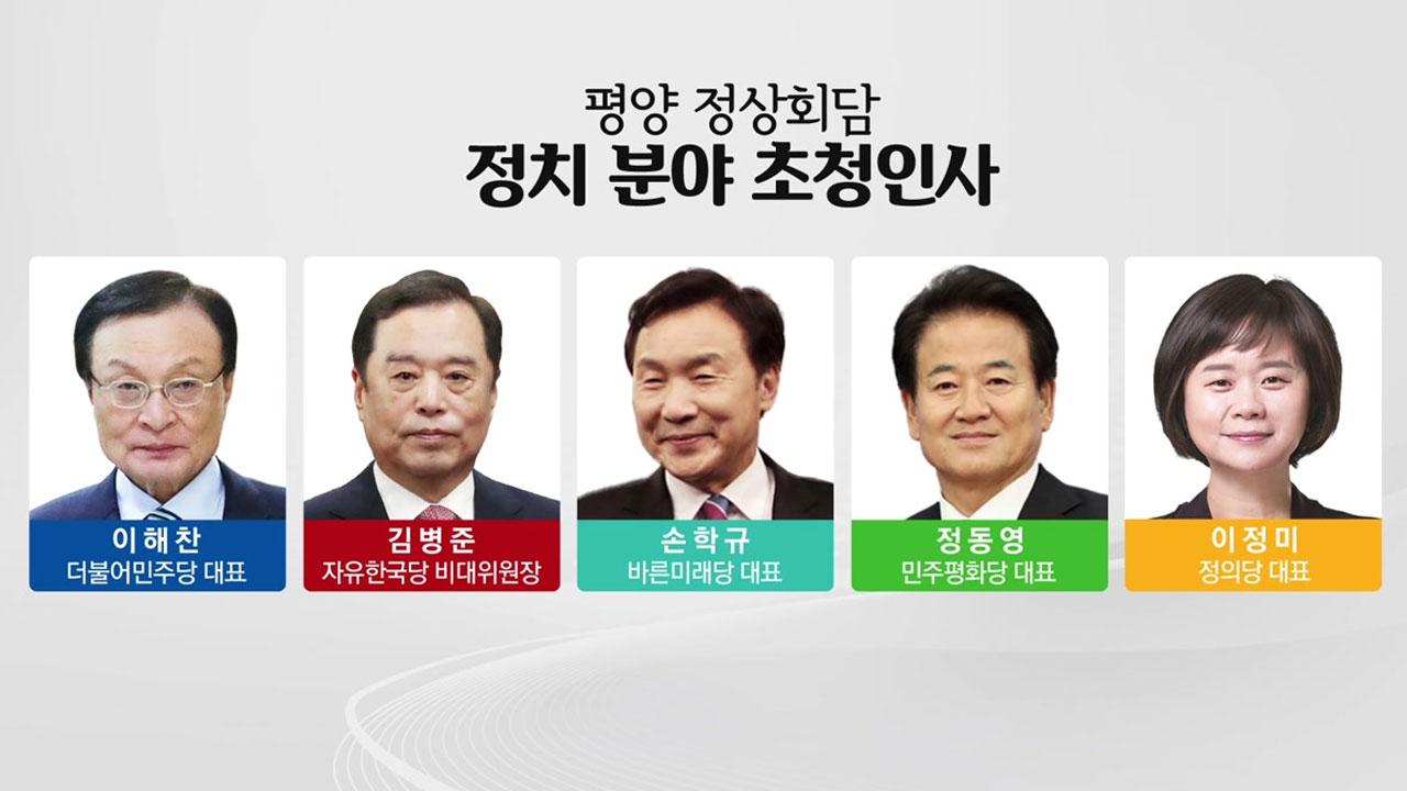 """민주·평화·정의 """"환영"""" vs 한국·바른미래 """"들러리 사절"""""""