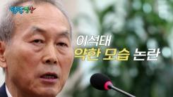 """[팔팔영상] 이석태, '약한 모습' 논란...與 의원마저 """"안타깝다"""""""