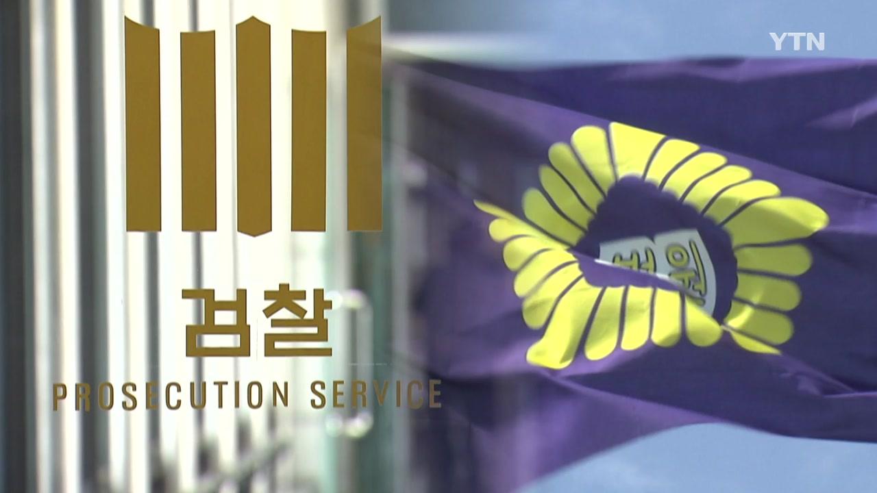압색영장 기각하는 사이 문건 파기...'조직적 증거인멸' 의혹 증폭