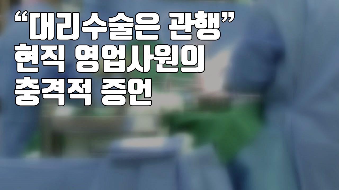 """[자막뉴스] """"대리수술은 관행"""" 현직 영업사원의 충격적 증언"""