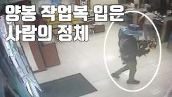 [자막뉴스] 양봉 작업복 입은 은행강도의 정체