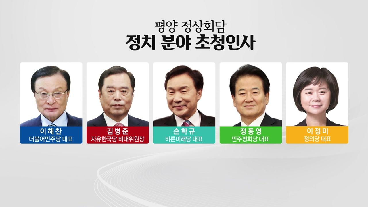 평양 정상회담 방북단 200명...국회의장·5당 대표 등 초청