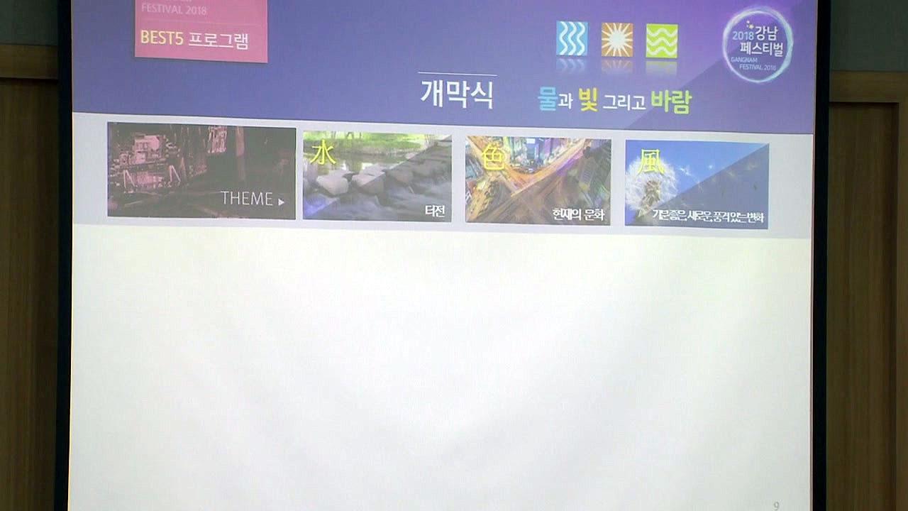 서울 강남구, 오는 28일부터 '강남페스티벌'