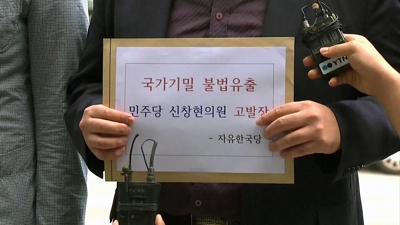 한국당, '신규 택지 후보지 유출' 신창현 의원 고발