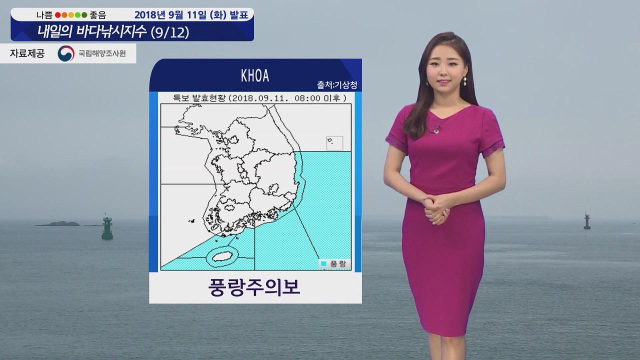 [내일의 바다낚시지수] 9월12일 새벽부터 동해부터 풍랑주의보 점차 해제 출조 주의해야