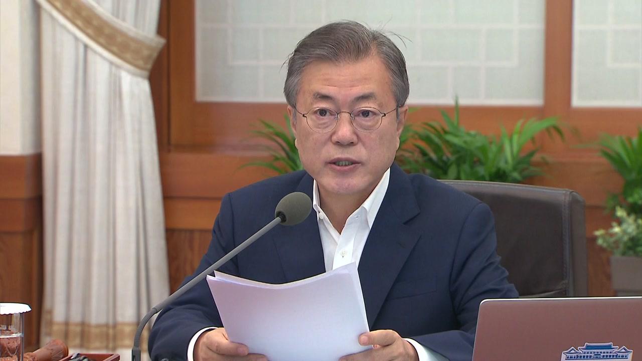"""정상회담 D-7...""""비핵화·평화체제 결정적 계기돼야"""""""