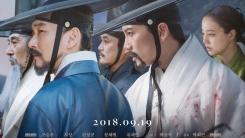 """""""추석과 어울려""""...역학 3부작을 장식하는 '명당'의 존재감"""