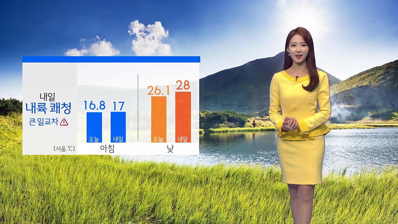[날씨] 내일 내륙 쾌청...10도 이상 큰 일교차