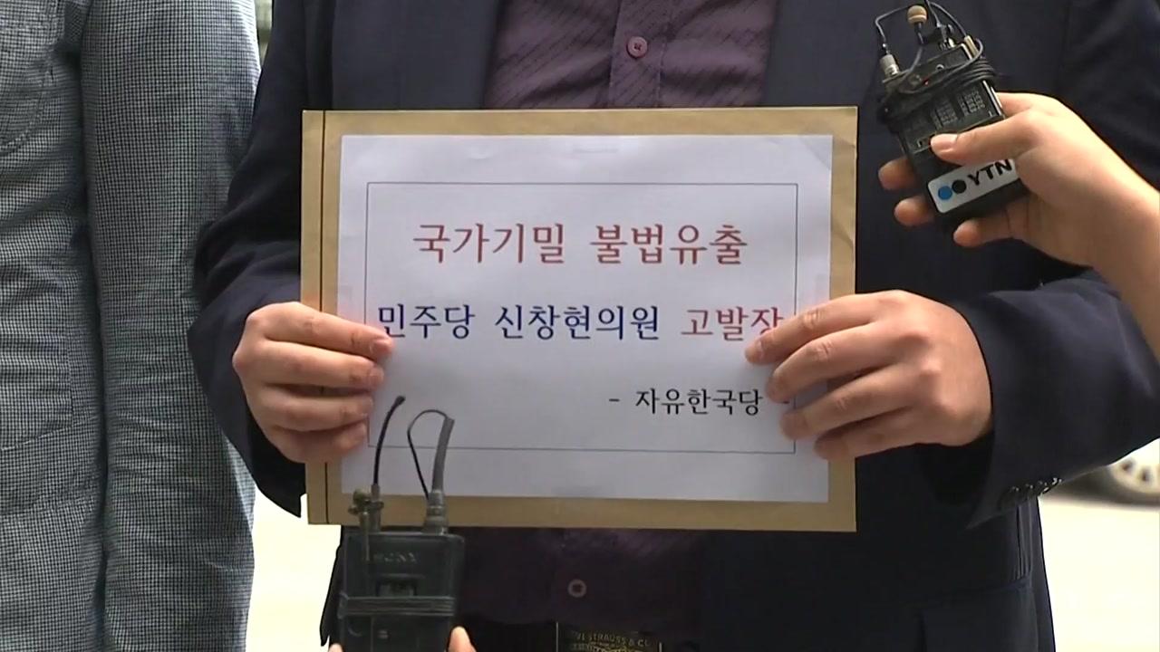 """한국당, '부동산 정보 유출' 신창현 의원 고발...민주 """"조치 충분"""""""