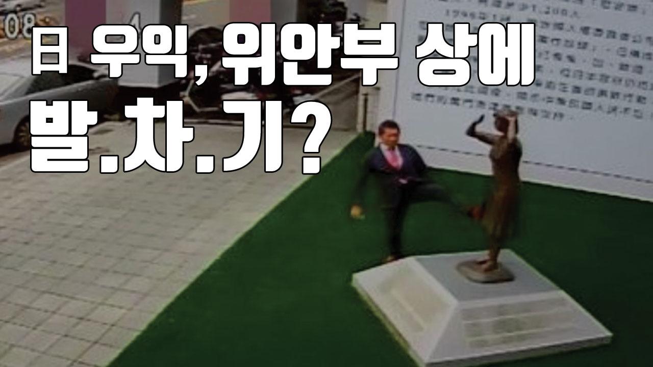 [자막뉴스] 日 우익, 위안부상에 발길질...변명도 '가관'