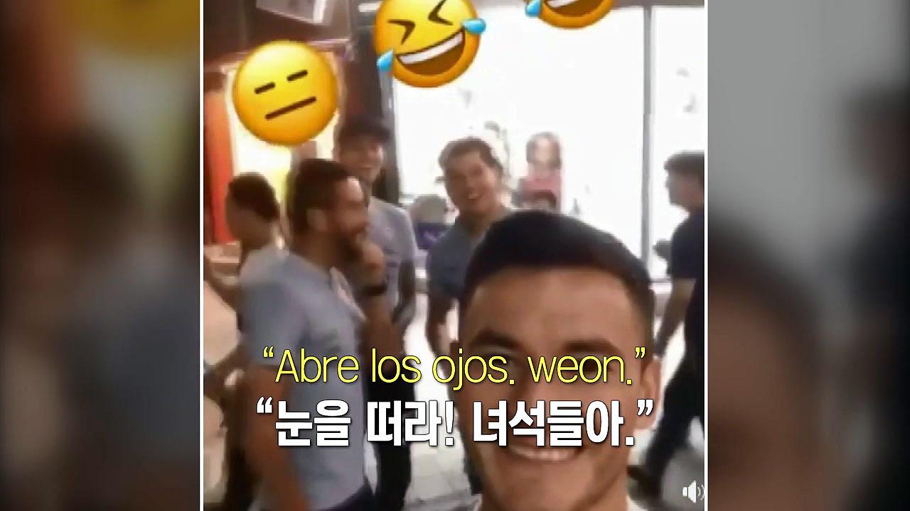 """""""눈 떠라! 녀석들아"""" 칠레 인종차별...무색해진 사과문"""
