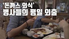 """[자막뉴스] """"외식도 하고 헬스장도 가요""""...병사들의 평일 외출"""