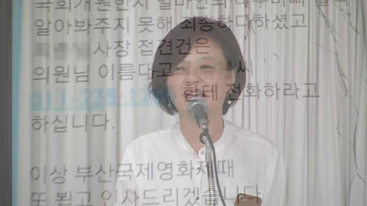 """[단독] 진선미 후보자, 지인 사업 알선 논란...""""단순 소개"""""""