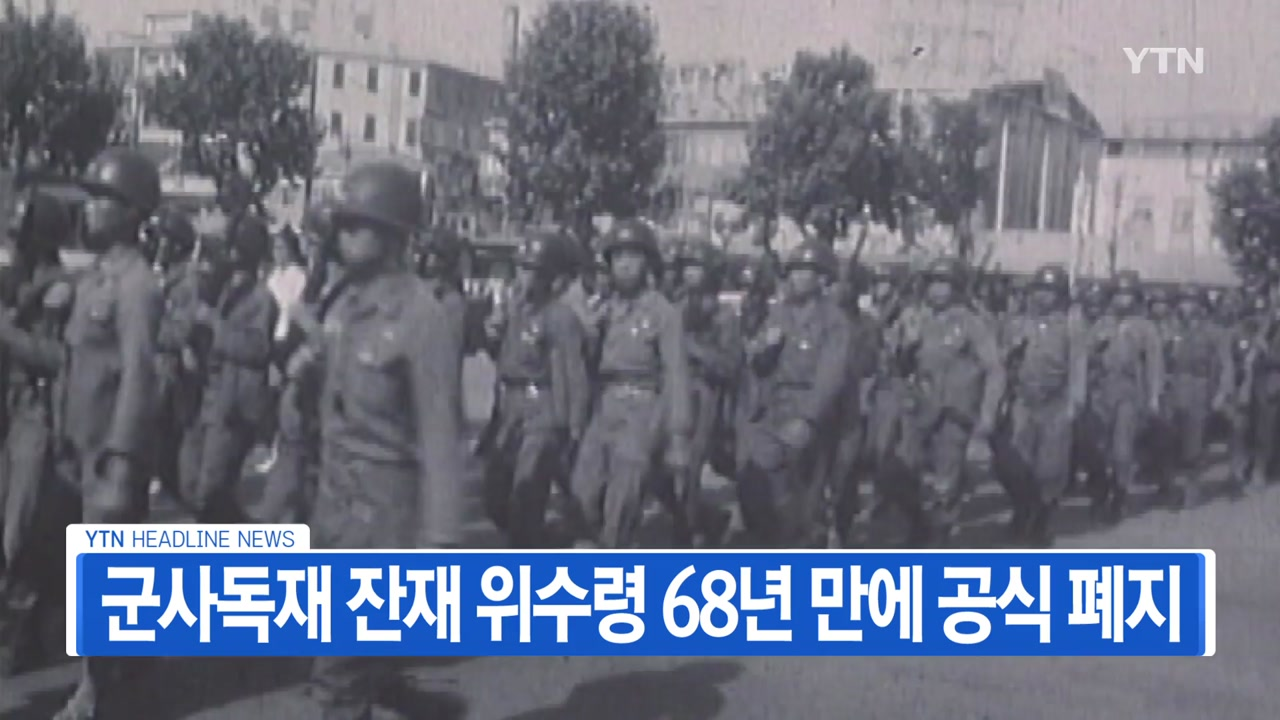 [YTN 실시간뉴스] 군사독재 잔재 위수령 68년 만에 공식 폐지