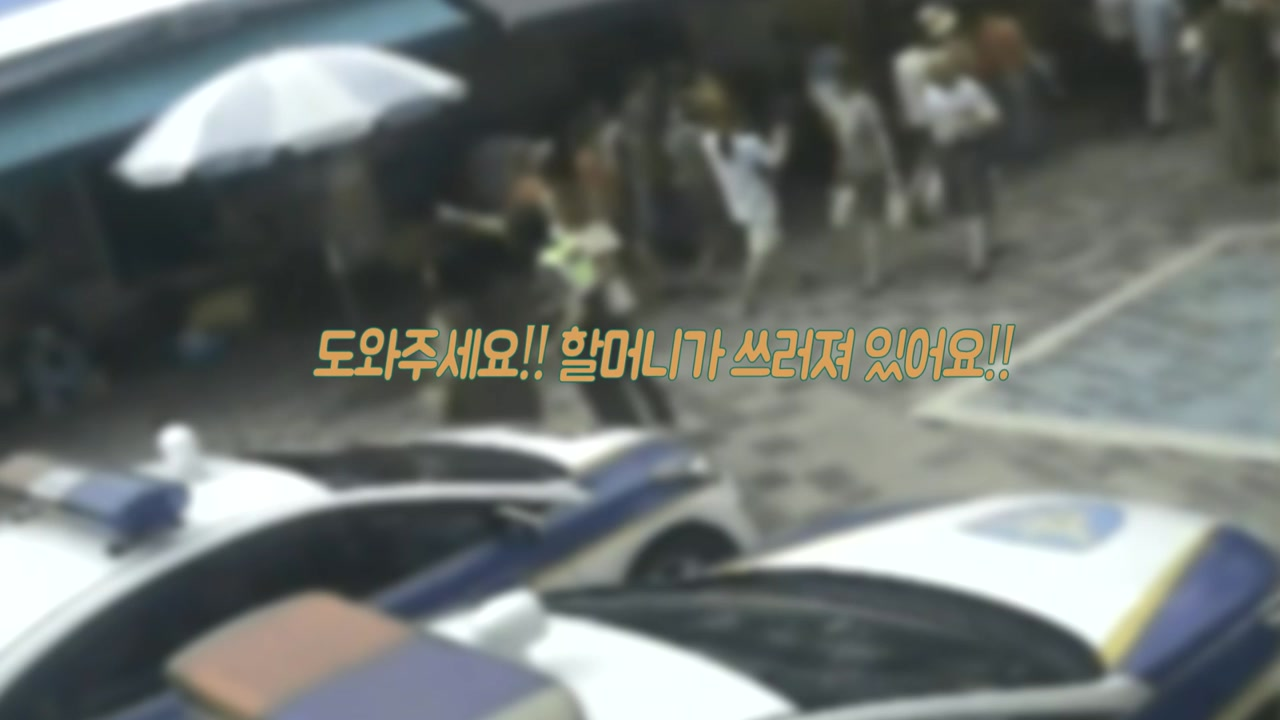 [영상] 도로에 쓰러진 할머니...신고부터 후송까지 '10분'