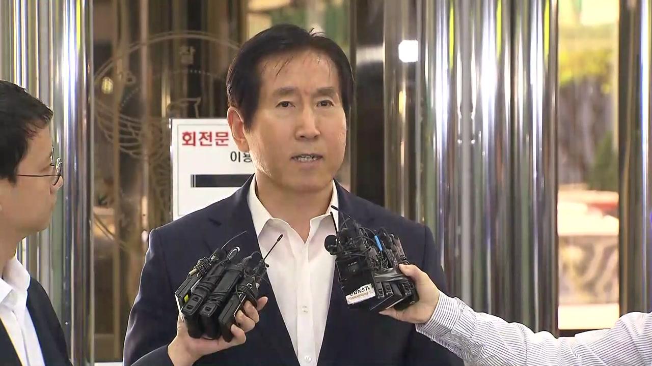 """[현장영상] 조현오 전 경찰청장 재소환 """"정치공작 아냐"""""""