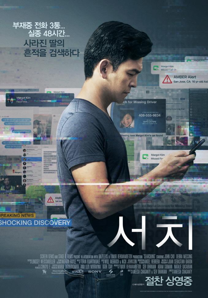'서치' 9일 연속 박스오피스 1위...예매율에선 '물괴' 우세