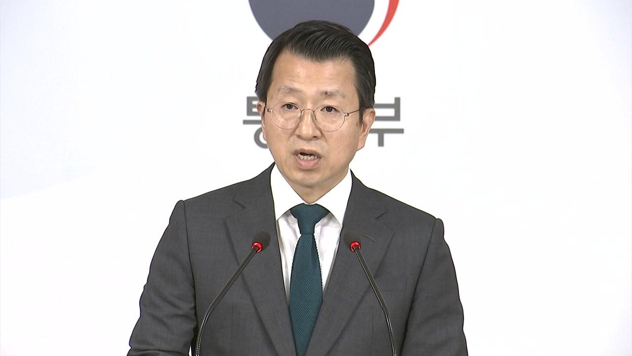 """[현장영상] 통일부 """"남북연락사무소 14일 개소"""""""