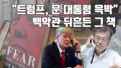 """[자막뉴스] """"트럼프, 文 대통령 윽박""""...백악관 뒤흔든 책 출간"""
