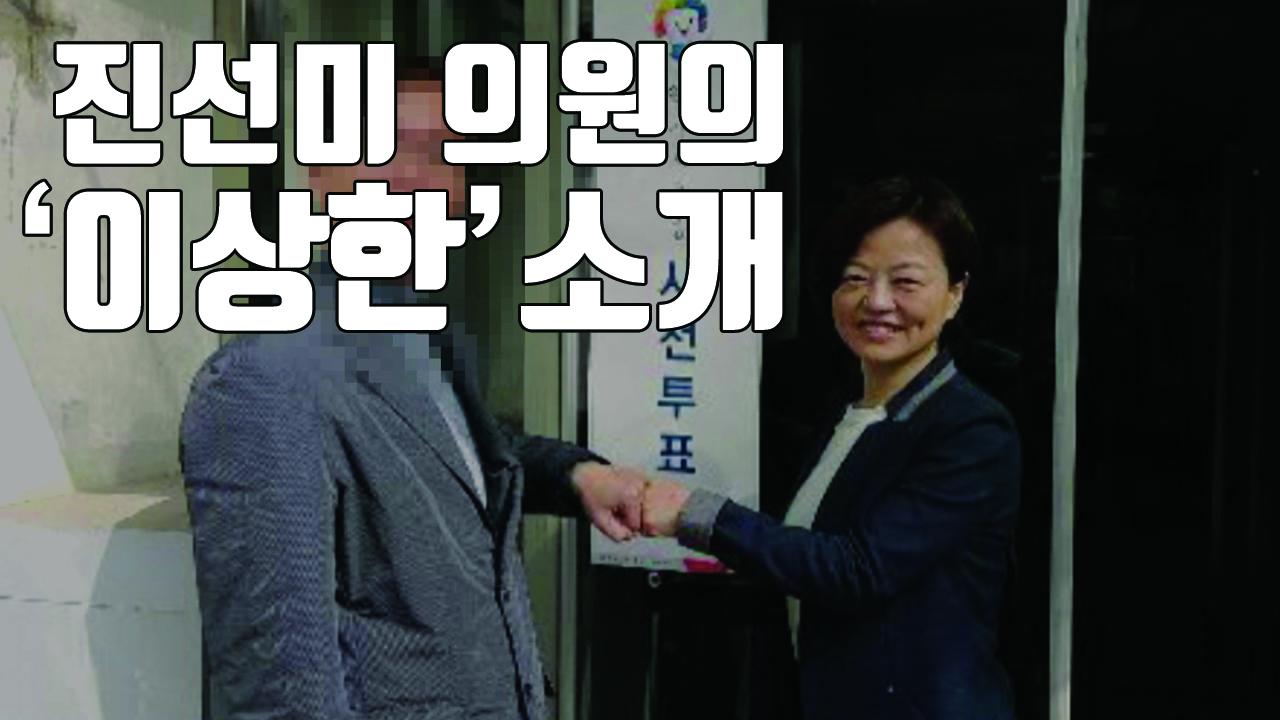 [자막뉴스] 단순 소개?...알고 보니 남편 사업 파트너
