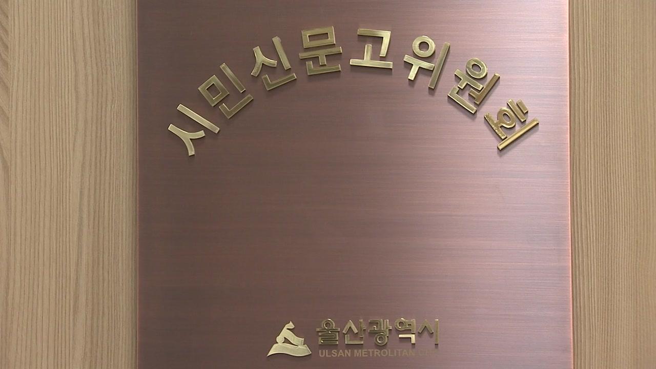 [울산] '울산시 시민신문고위원회' 출범