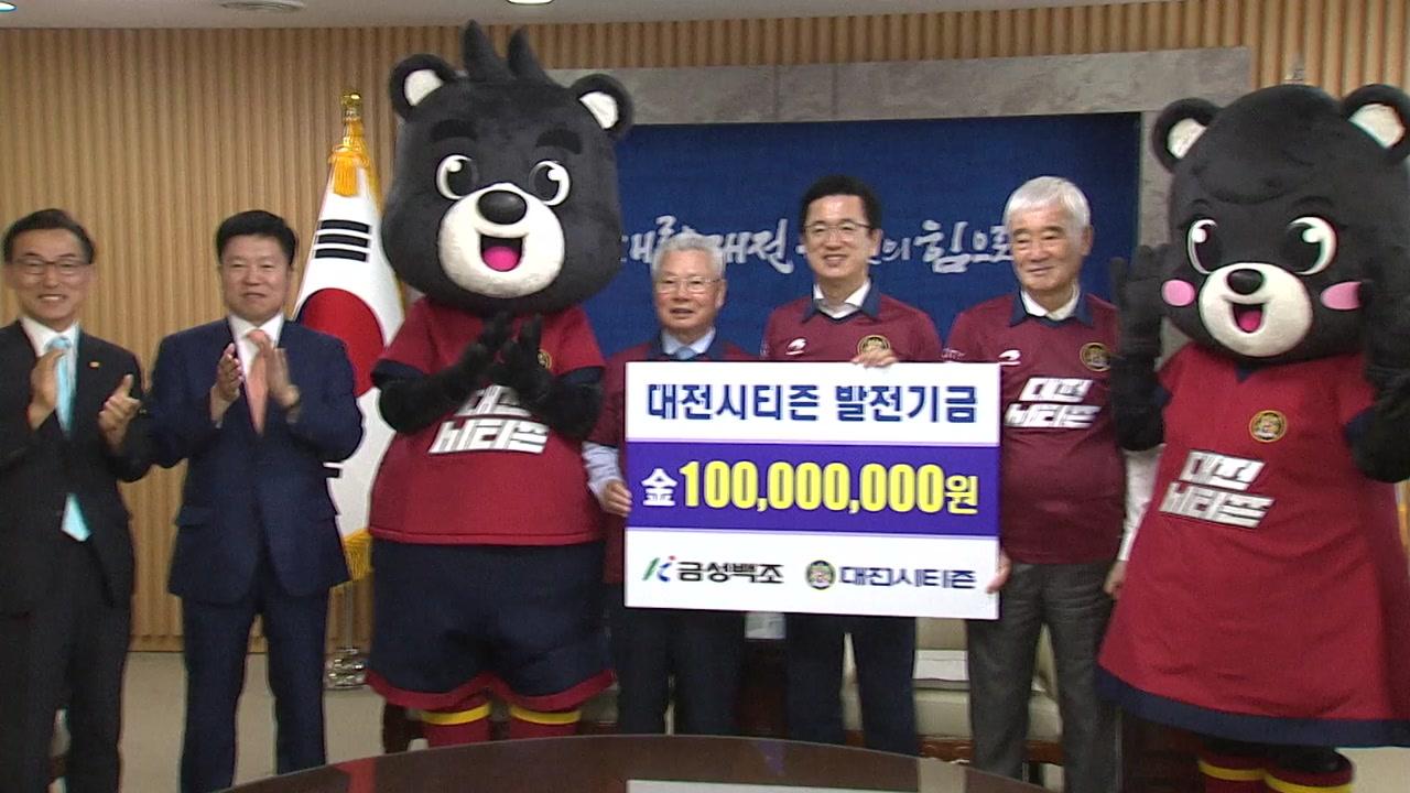 [대전·대덕] 프로축구 '대전시티즌' 후원금 1억 원 전달