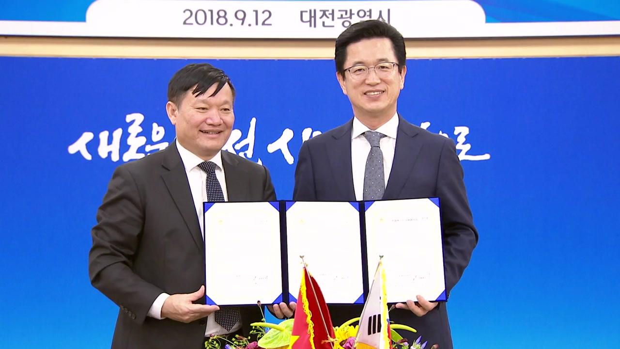 [대전·대덕] 대전시, 베트남 흥옌성과 협력도시 협약 체결