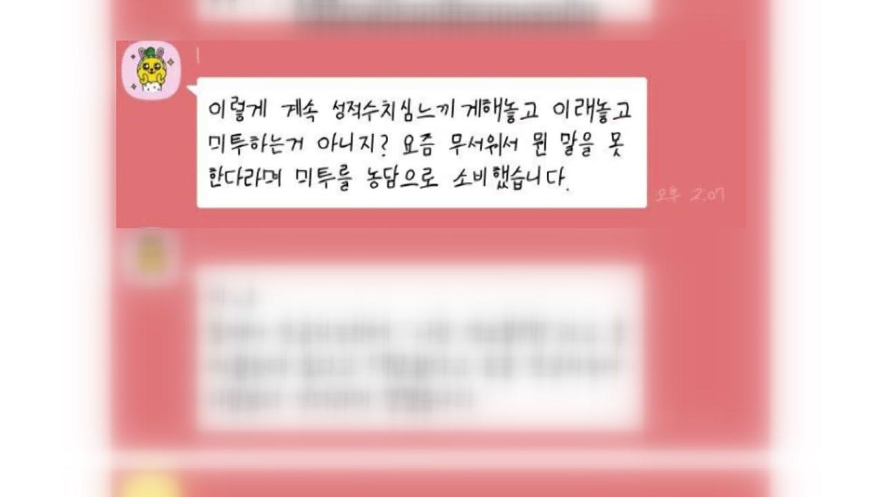 """""""교사들이 성희롱 발언""""...대전 모 여고 SNS 통해 '미투'"""