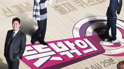 "MBC 측 ""'언더나인틴', '뜻밖의 Q' 후속될 가능성↑""(공식)"