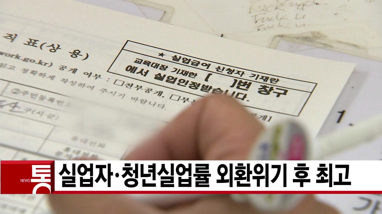 [YTN 실시간뉴스] 실업자·청년실업률 외환위기 후 최고