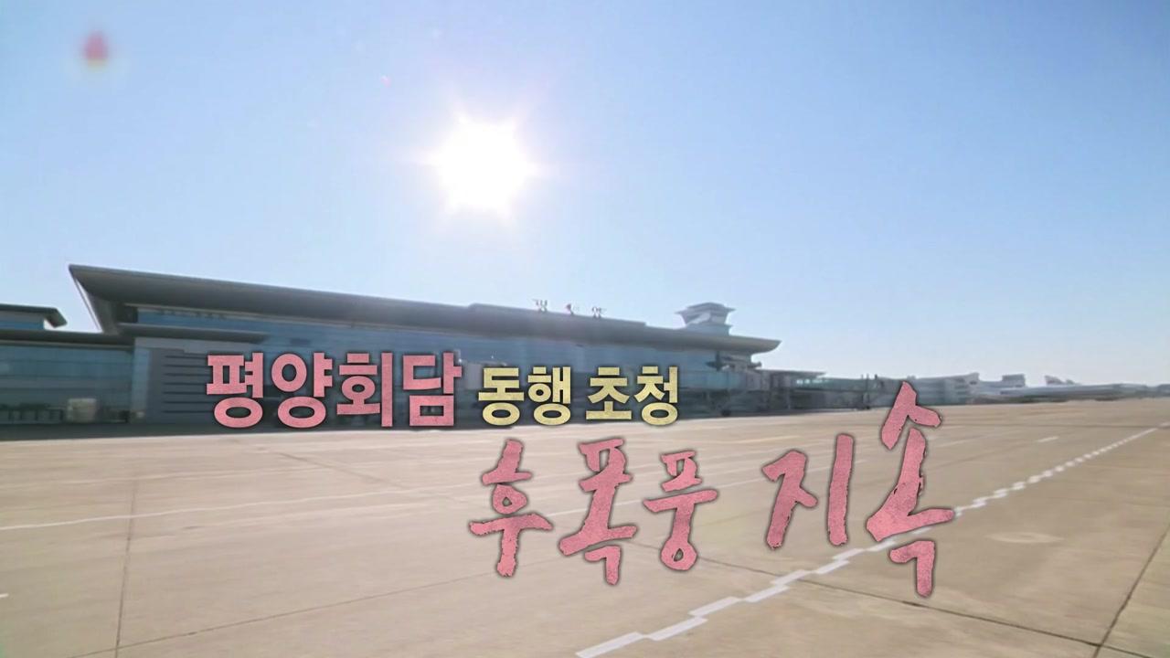 """[뉴스통] 靑 방북 초청 절차 논란...""""예를 다했다"""""""
