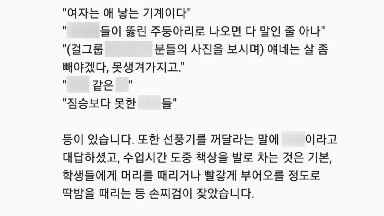 경기 광주 중학교서 '스쿨 미투'...경찰 수사