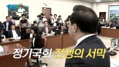 """[팔팔영상] 국토위 설전...박순자 """"이렇게 날뛰면 회의 못 해요!"""""""
