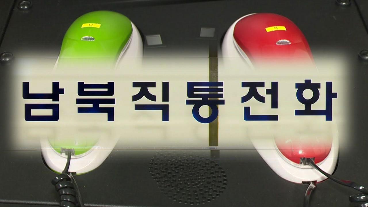 """남북공동연락사무소 14일 개소...""""상시 소통"""""""