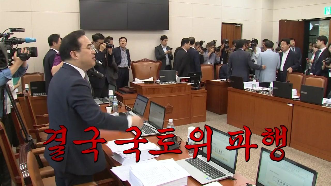 '택지개발 자료유출' 공방...국토위 파행